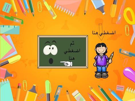 لعبة وجد by ام محمد رده