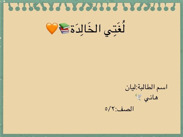 ليان by ليان المورعي