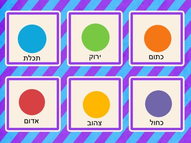 צורות וצבעים by Tamar liad