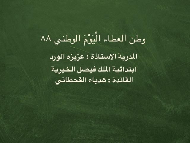 الْيَوْمَ الوطني السعودي ٨٨ by المدربة :عزيزه  الورد