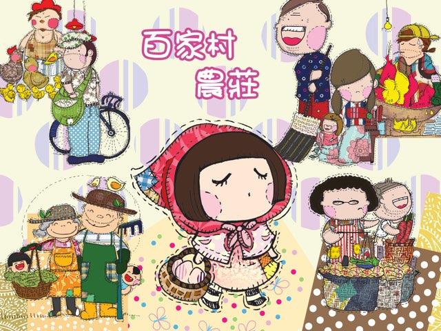 百家村農莊(廣東話) by Chocolate Rain