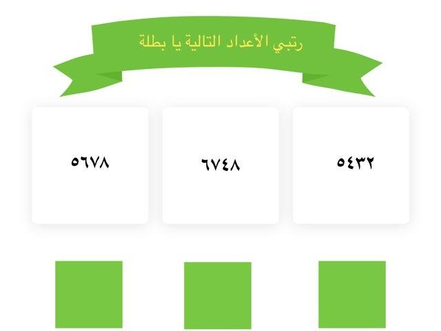 ترتيب الأعداد ضمن الألوف  by Adwa Zz
