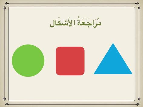 مُراجعة الأشكال  by Farida Beddar