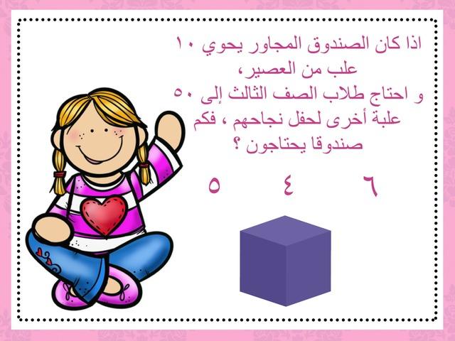 قسمة ١٠ by asma fahad