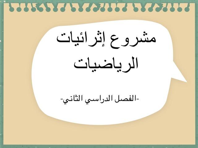 مشروع الرياضيات  by Sammar AL-shairbeeny