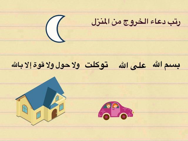 Game by بدور الشمري