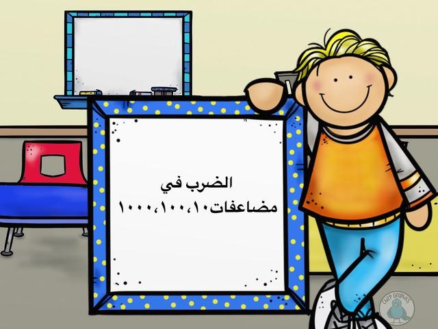 أنماط الضرب by Bdor Zb
