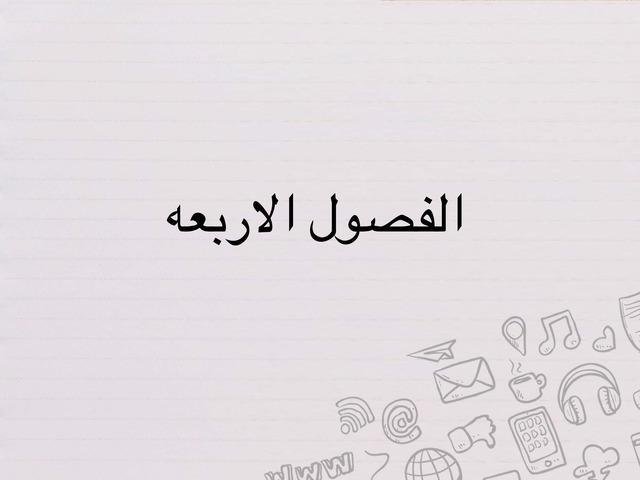 الفصول الاربعه by نوره الكثيري