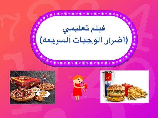 كيف أختار غذائي؟ by jawaher alotaibi