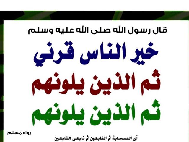 صحابة رسولي خير الناس by Hnoooy Hnoooy