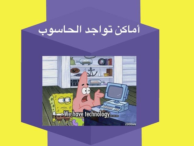 الحاسوب by Rgooya Alm