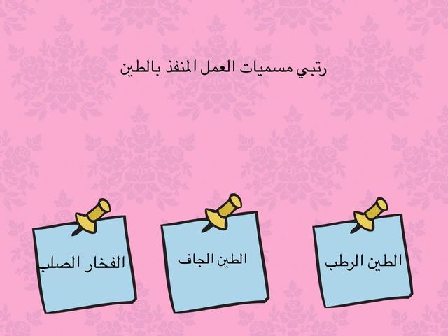 الطين +نار=فخار by Mem Hk