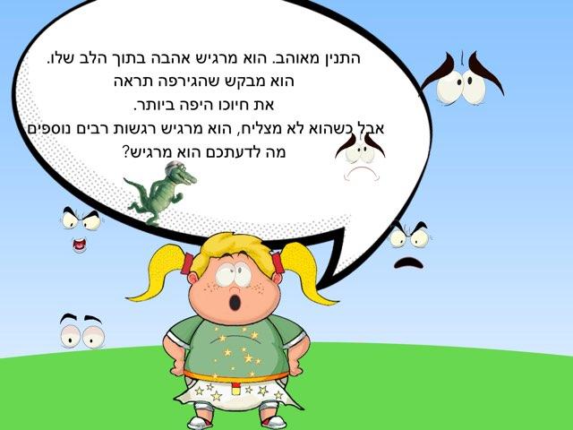 פתרונות לתנין by Efrat Moalem
