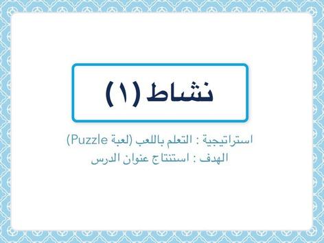 أنشطة درس أمن المعلومات حاسب٢ by Shaimaa Althagafi