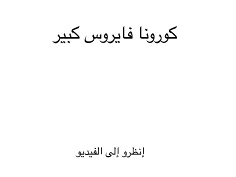 فايروس كورونا  by Danah Amin Omer