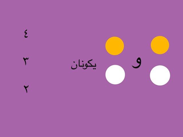 لعبة 58 by Hoody Hamad