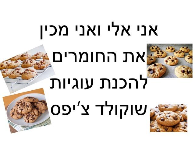 אלי מכין חומרים להכנת עוגיות by Tomer Data
