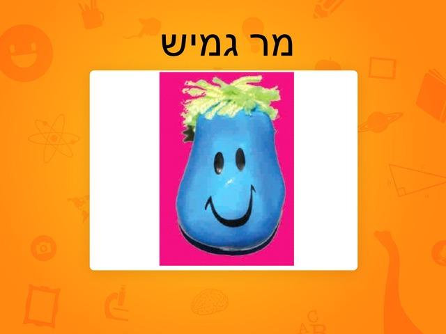 מר  גמיש by ניבין אלבאש