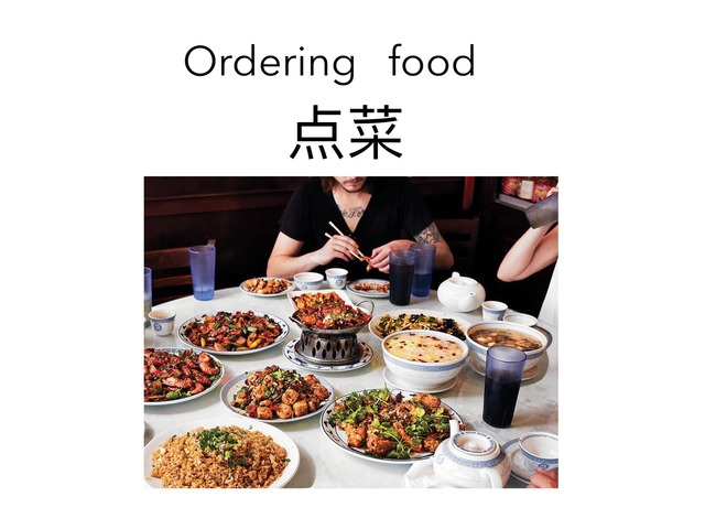 Ordering Food by Carina Sheppard