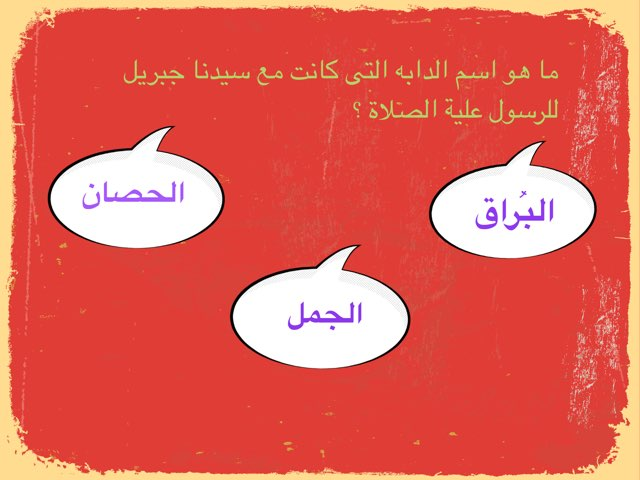 سؤال دينى للصف الرابع الابتدائي  by S. alhaddad