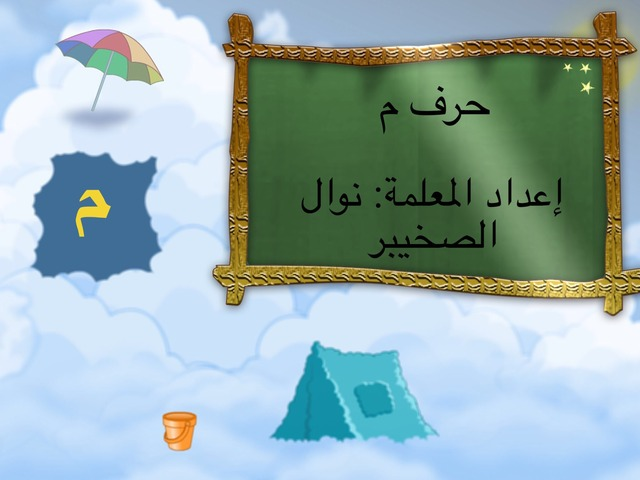 حرف م(1) by عبدالله المهنا