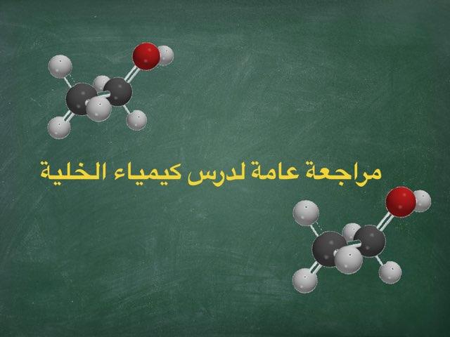 أحياء ٣ (كيمياء الخلية) by Maryam Osamah