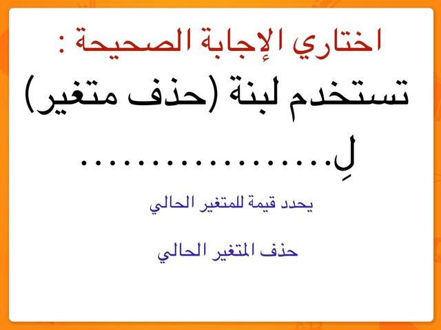 تاسع المتغيرات by Shahad Almwaizry