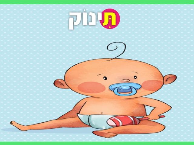 הקלדת מילים 2 by Yifat Simcha