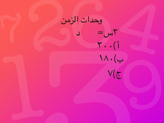 وحدات الزمن      by رنيم بدر الخرجي