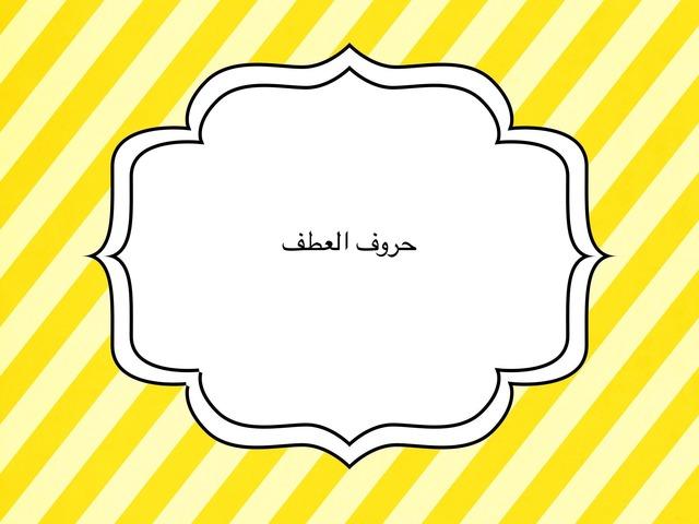 حروف العطف(1) by Asmaa Badr