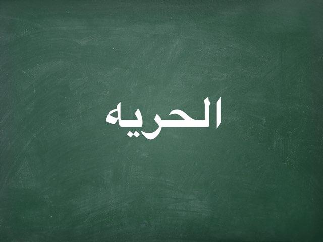 مفهوم الحريه في الاسلام  by fa Alosaemi