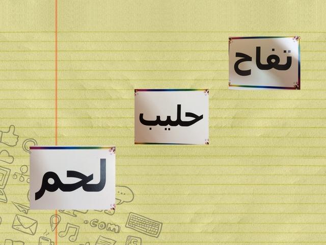 يحوط كلمة حليب by ريم الأبراهيم