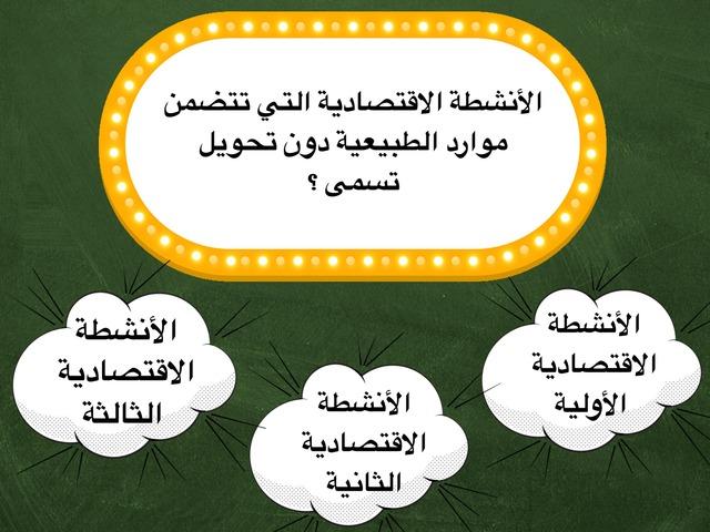 الأنشطة الاقتصادية  by Wadha alazemi
