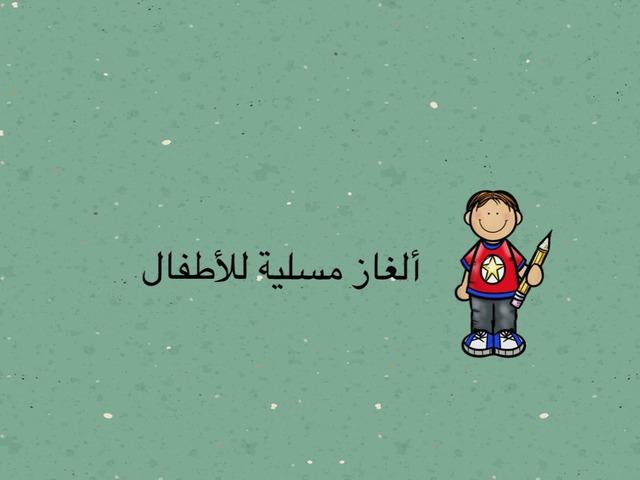 الغاز مسلية  by Zahra AĹi