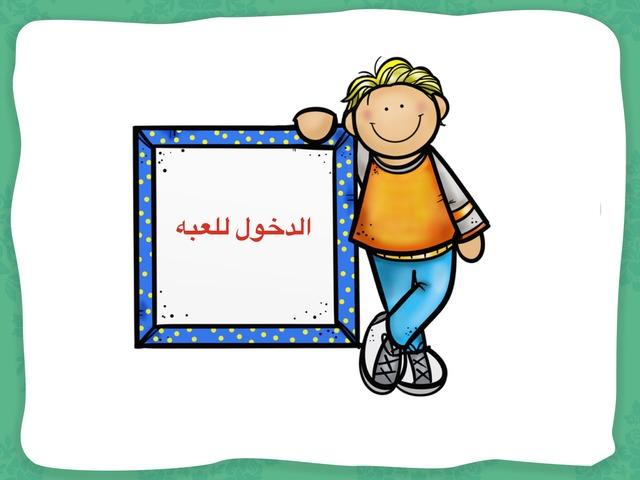 لعبة درس البشره  by سلمى الجهني