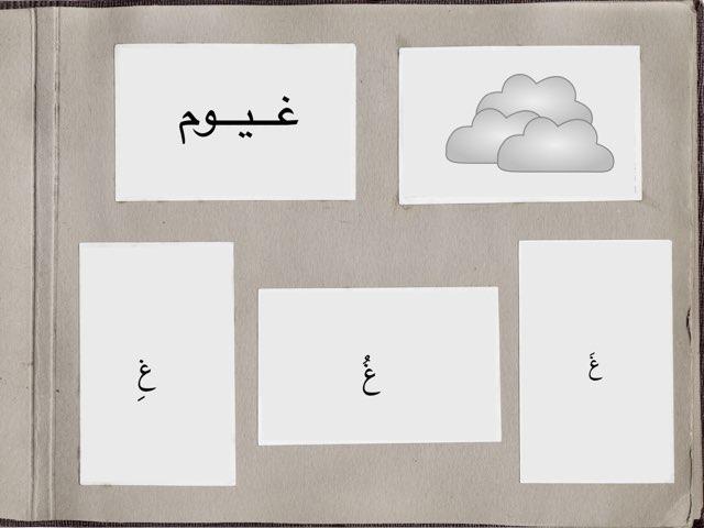 حرف الغين by mona alotaibi