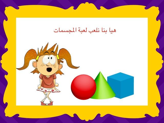 لعبة المجسمات by Tah Hany
