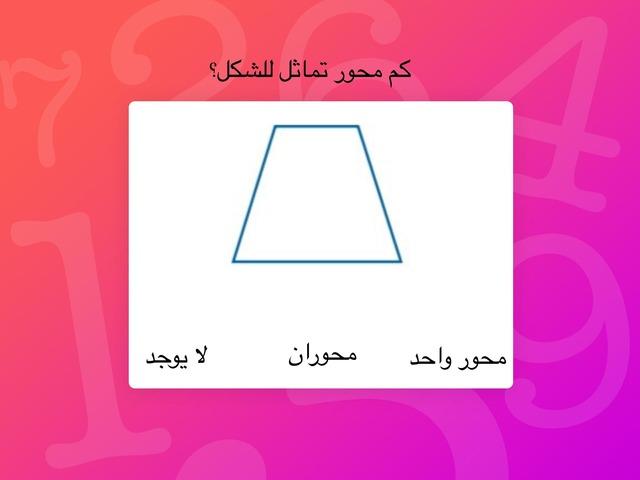 التماثل  by فاطمة عسيري