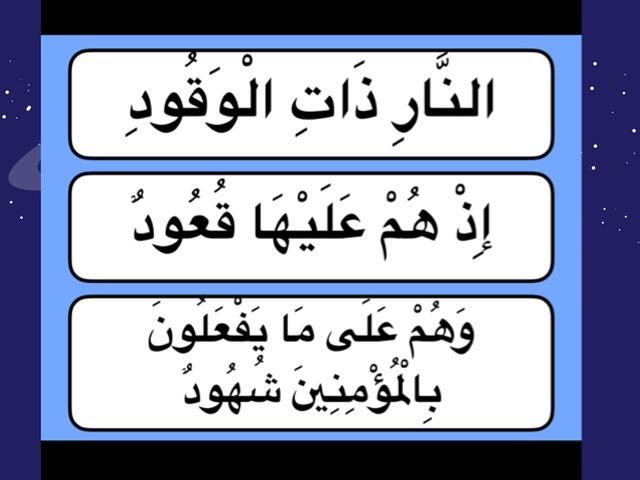 البروج ٥-٧ by هدى العتيبي