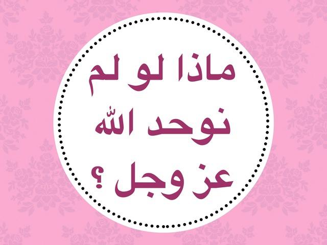 كلمة التوحيد في القلب و السلوك  by shahad naji