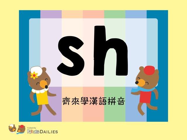 齊來學漢語拼音「sh」 by Kids Dailies