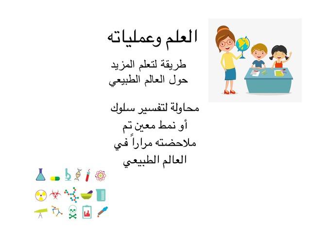 هيا تعرف على العلوم  by دانا عبد الله