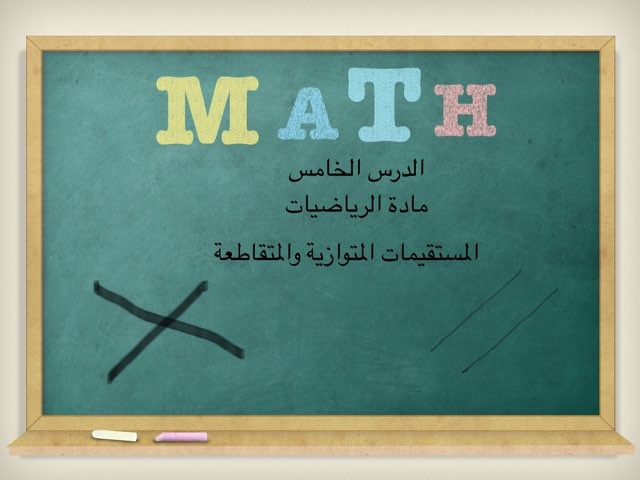 Math And English by Ameena Alnoaimy