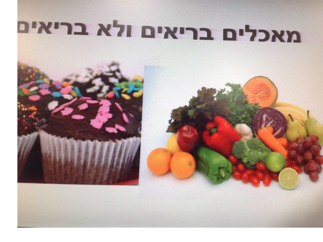 מאכלים בריאים ולא בריאים  by אוריאנה ענת בנימין
