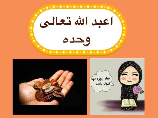 اعبد الله تعالى وحده ١ by Nadia alenezi