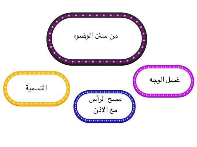 فقة رابع  by فاطمة مسيري