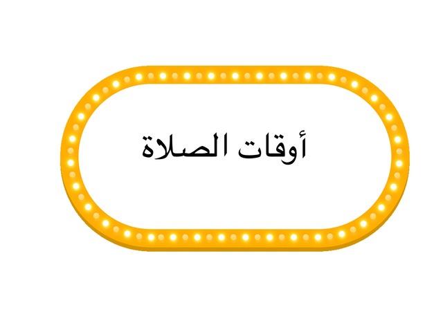 تعلم مع زكريا  by Learning Resources
