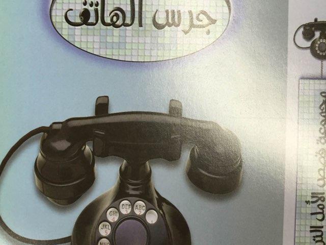 مكتبة خبرة اتصالات  by Reem altawari