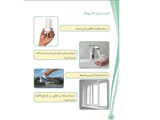 أدوات  by مريم العازمي