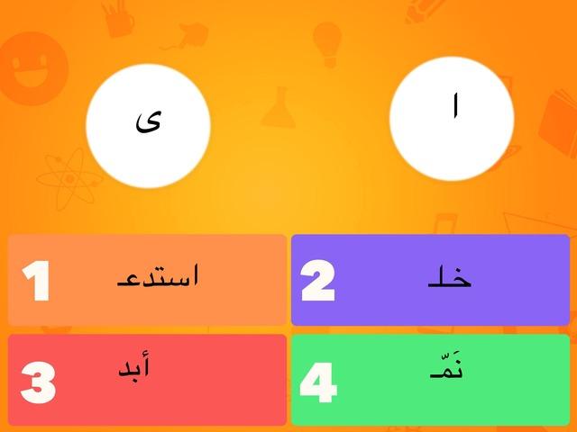 الألف اللينة by معصومه عبيد